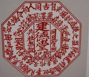 The Toa Peh Kong membership certificate
